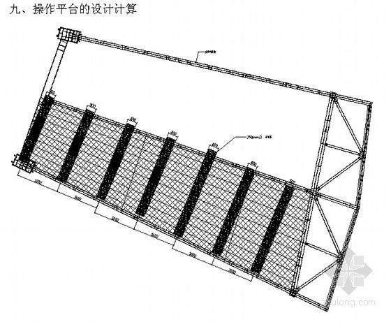 钢结构屋面施工平台施工方案