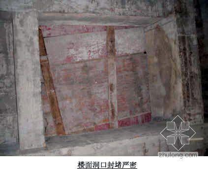 """深圳某高层创""""双优""""工地汇报材料"""