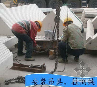外墙挂板施工技术(彩色混凝土幕墙板)