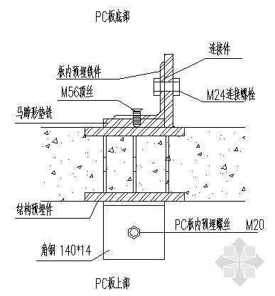 pc外挂板安装节点详图