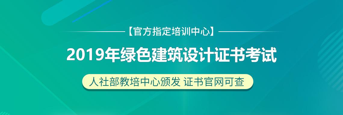 人社部教培中心认证绿色建筑设计技能证书考试