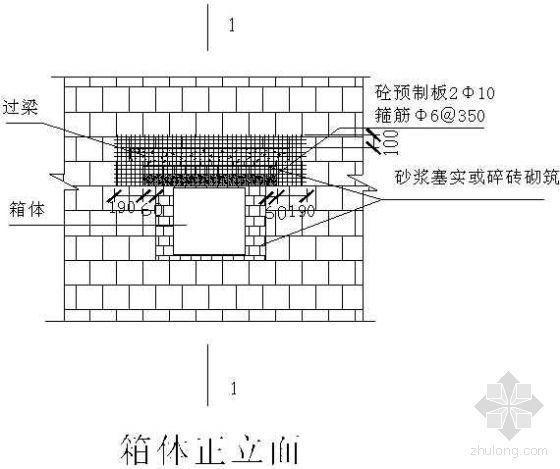 长春市某政府新建办公楼工程抹灰施工技术交底记录(补充)