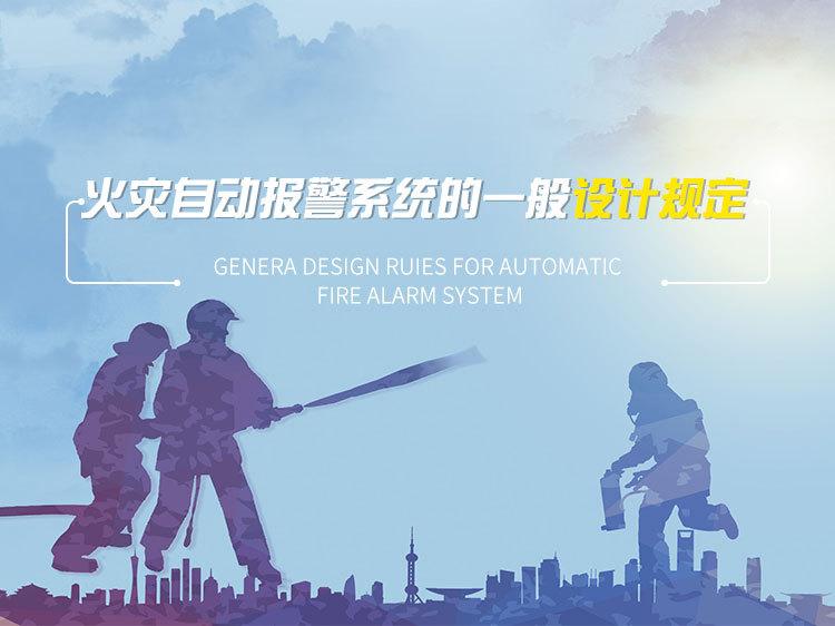 火灾自动报警系统的一般设计规定