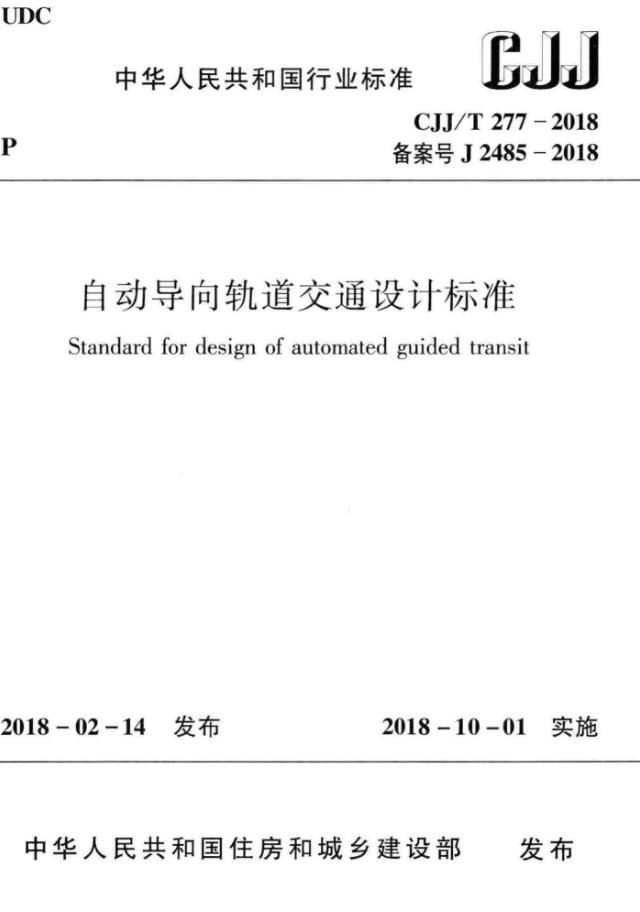 CJJT277-2018自动导向轨道交通设计标准