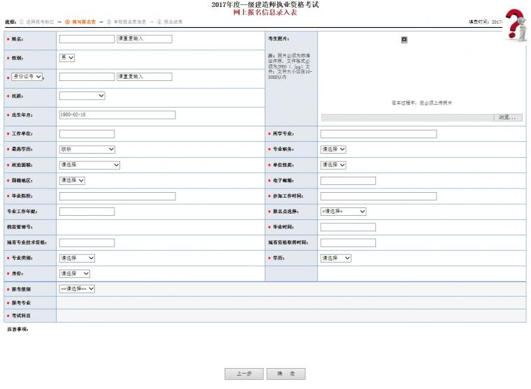 一级建造师考试报名表样板分享