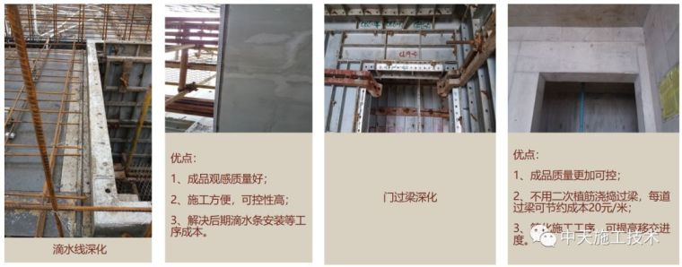 招商开元中心一期项目BIM技术应用_26