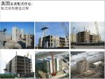 【北京】装配式建筑发展概况、技术体系及案例分享(共88页)
