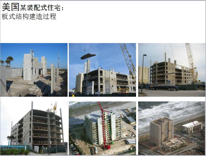 [北京]装配式建筑发展概况、技术体系及案例分享(共88页)