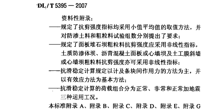 碾压式土石坝设计规范 DLT 5395-2007