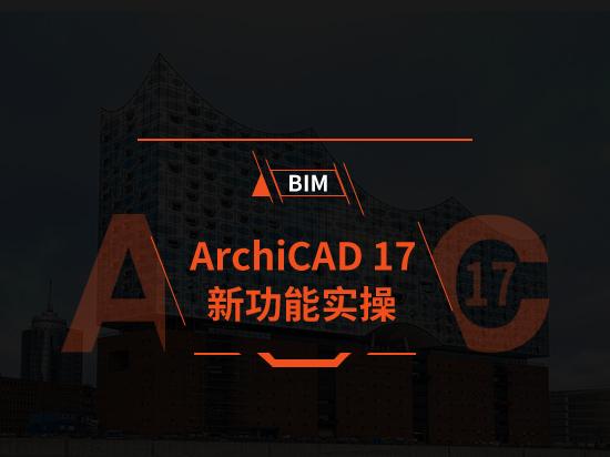 ArchiCAD 17 新功能实操