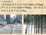【北方建设】铝合金模板在超高层施工应用(共41页)