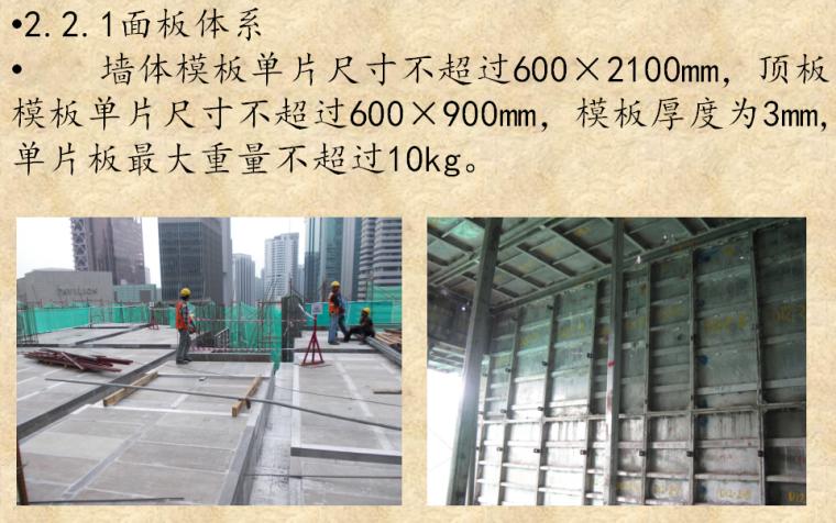 [北方建设]铝合金模板在超高层施工应用(共41页)