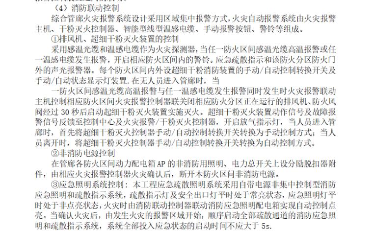 【市政道路】荆州城北快速路监理大纲(共151页)_12