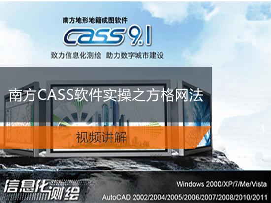 筑龙陈工教你南方CASS软件实操之方格网法