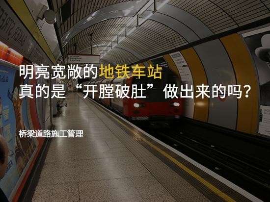 地铁车站暗挖施工技术