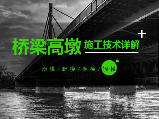 滑模/爬模/翻模/辊模桥梁高墩施工技术详解