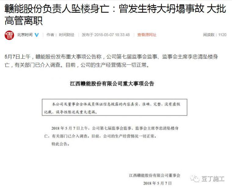 丰城电厂73死事故后,建设单位领导坠楼身亡,高管纷纷离职