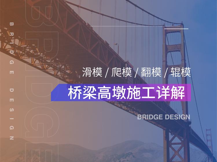 滑模/爬模/翻模/辊模桥梁高墩施工详解