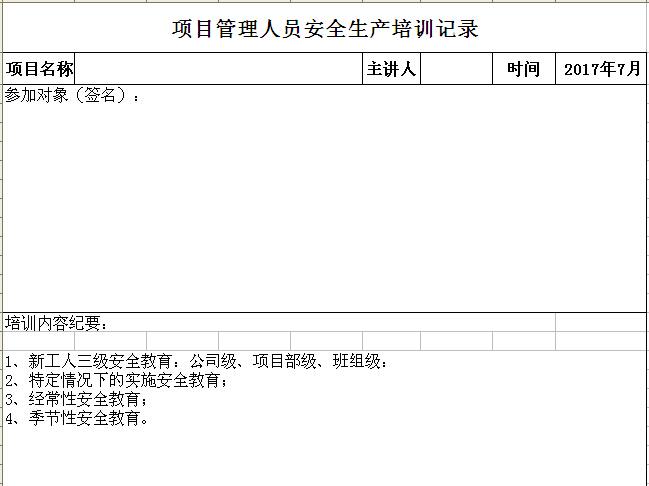 项目管理人员安全生产培训记录表