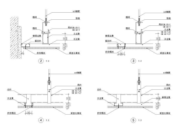 [金螳螂]吊顶设计施工图收口节点深化