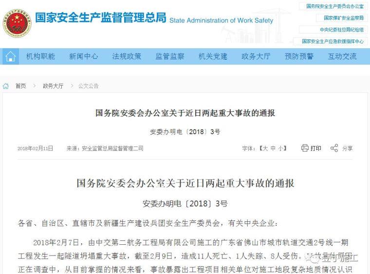 国家安监总局通报近日3起重大施工事故,施工单位全是央企