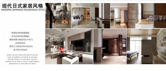 不同风格样板间室内设计概念方案册(页面整洁清晰,图纸干净推荐!)-不同风格样板间室内设计概念方案册意向图