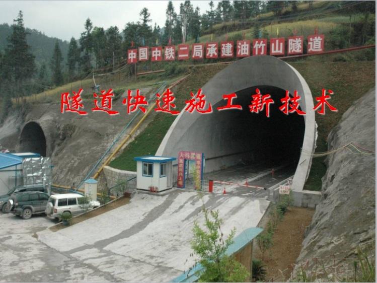 隧道快速施工新技术