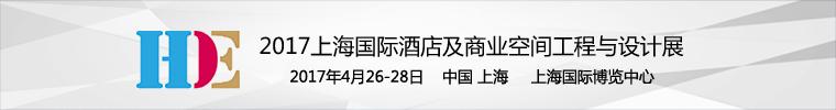 [2017-4-26]2017上海国际酒店及商业空间工程与设计展