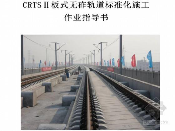 CRTSⅡ板式无砟轨道标准化施工作业指导书(中铁)