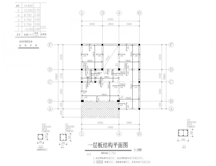 江西某经济型别墅全套施工图(建筑结构水电)_50