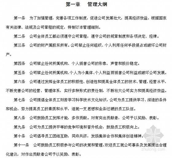 [标杆房企]房地产企业标准化管理制度大全(214页)