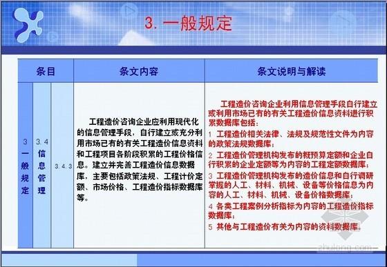 建设项目全过程造价咨询规程条文解读(148页)