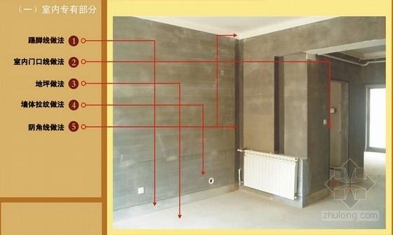 住宅楼工程土建及安装工程交房验收标准图集(87页 多图)