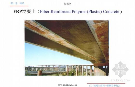 建筑工程之混凝土结构设计原理(1056页)-FRP混凝土