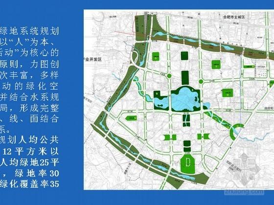 [合肥]城市新区总体规划方案