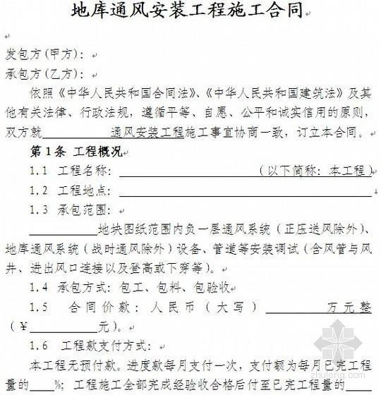 房地产公司工程分包合同样本26份(2011)