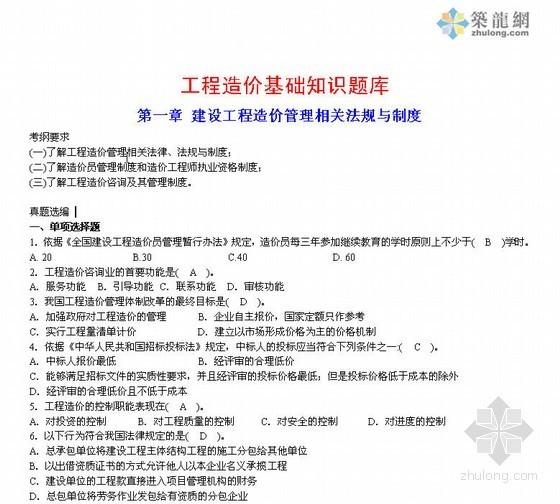 二级建造师章节练习题免费题库资料下载-全国造价员基础知识题库(全书)