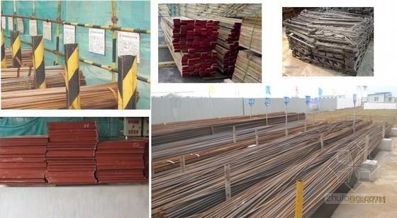 建筑工程施工现场机具设备材料标准化管理讲义(图文并茂)