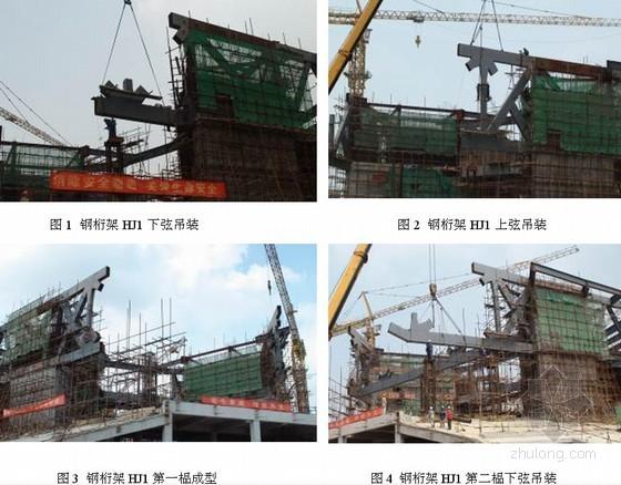 超大悬挑异形钢桁架安装和过程监控施工工法(附施工现场照片)