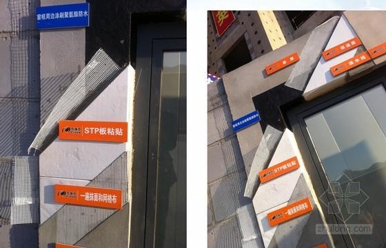 建筑工程STP超薄绝热保温板简介及施工工序