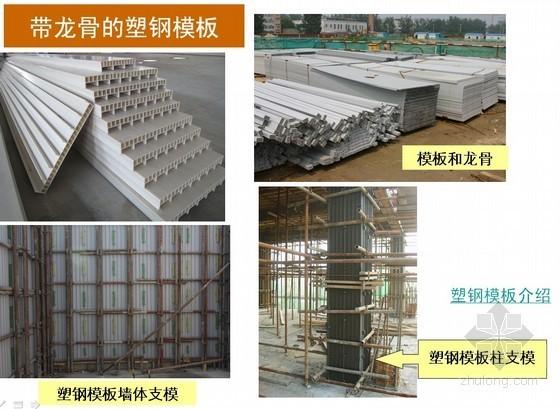 混凝土结构工程施工规范宣讲(模板工程)