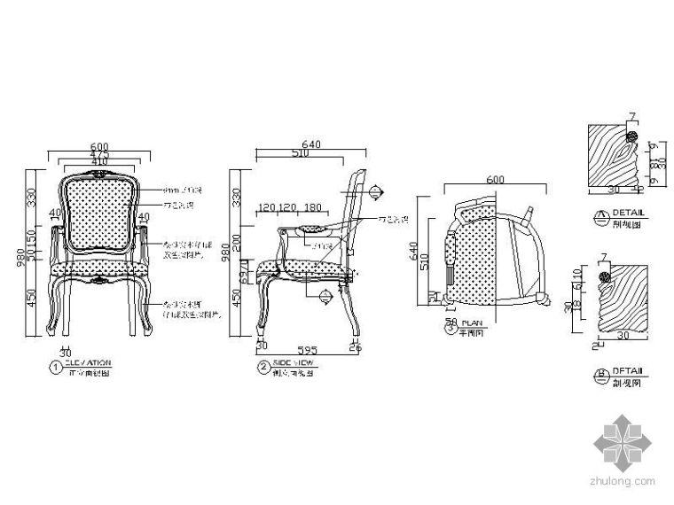 欧式扶手椅详图