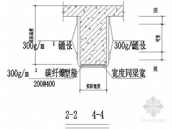 梁碳纤维布加固节点构造详图