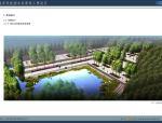 【青海】海东科技园水系景观工程设计