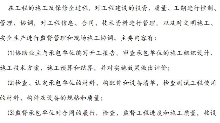 武汉市江夏纸坊天然气场站工程监理规划(共41页)