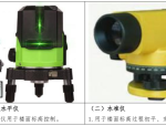 碧桂园集团SSGF工业化建造体系1.0高精度楼面标准做法(2017试行版)