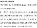 【中铁】乌鲁木齐市轨道工程轨道安装工程检测合同(共18页)