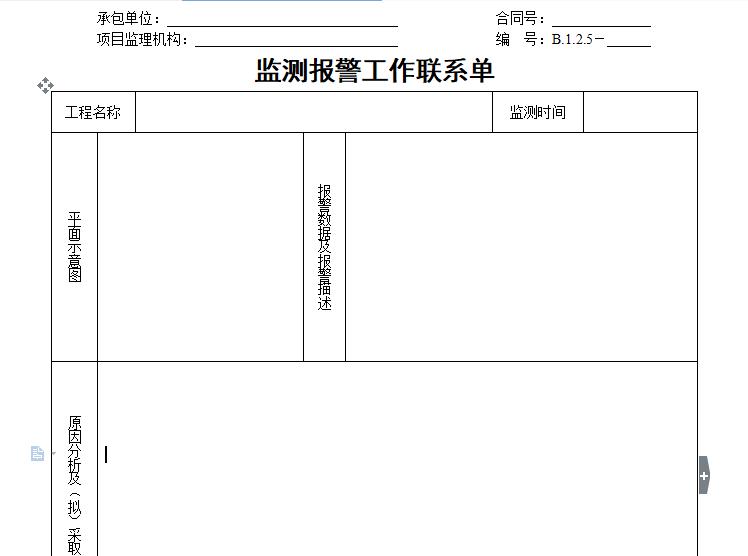 [B类表格]监测报警工作联系单