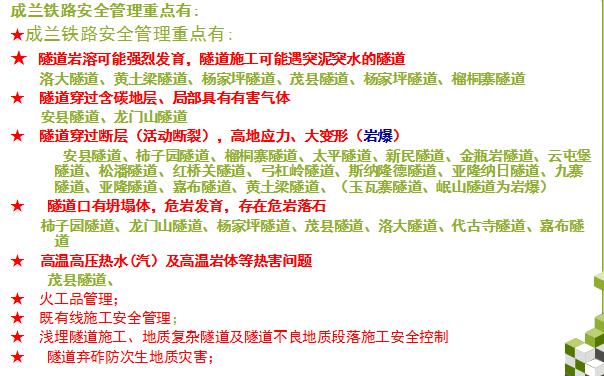 【成兰铁路】铁路建设项目安全管理(共95页)_3