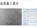 轻质泡沫混凝土路桥填充应用(36页)